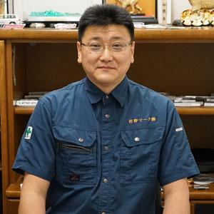 代表取締役大乗俊雅